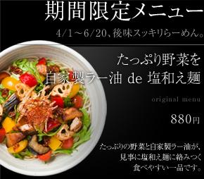 たっぷり野菜 自家製ラー油 de 塩和え麺