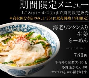 海老ワンタン生姜らーめん 780円