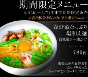 春野菜たっぷり塩和え麺自家製ラー油がけ