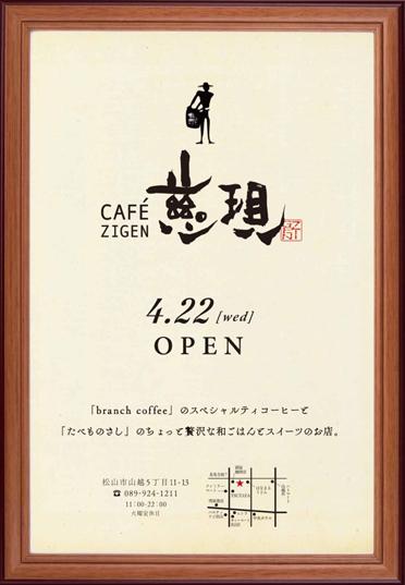 カフェ慈現オープン