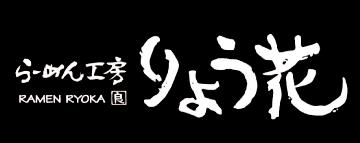 りょう花 大阪梅田店
