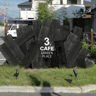 3cafe|外観|お知らせ