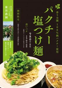 りょう花_パクチー塩つけ麺