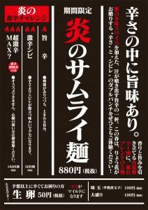 炎のサムライ麺R1.10
