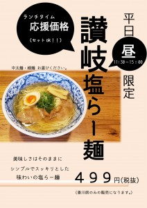 讃岐塩ラーメン卓上POP1(決定)