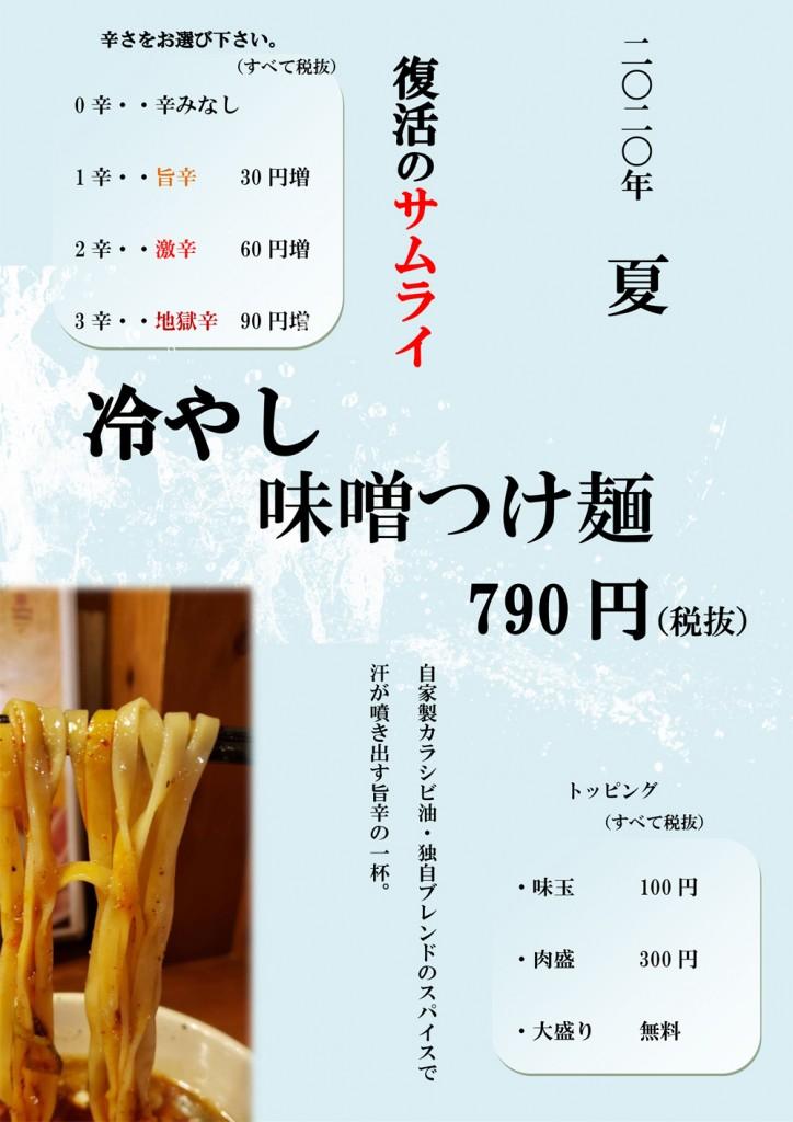 サムライ冷やし味噌つけ麺